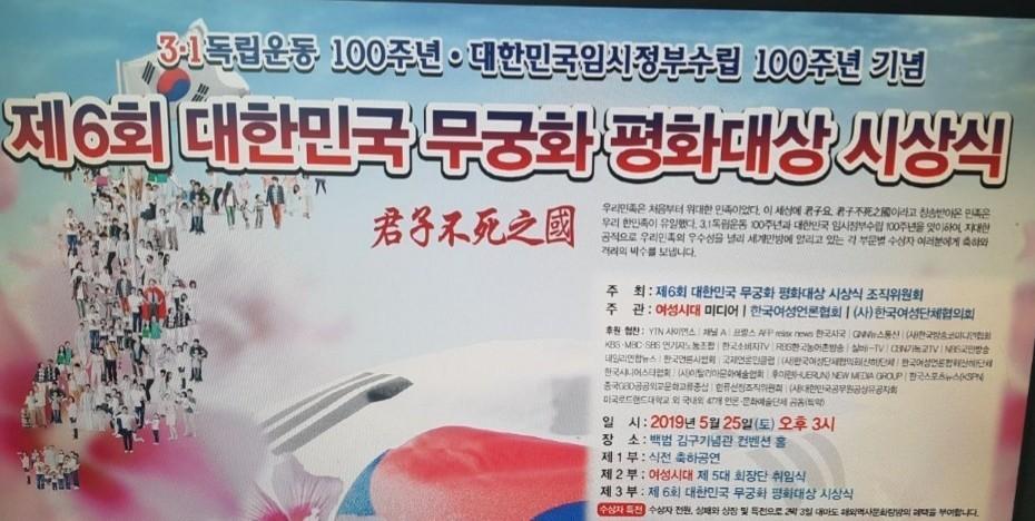 제6회 대한민국 무궁화 평화대상 시상식