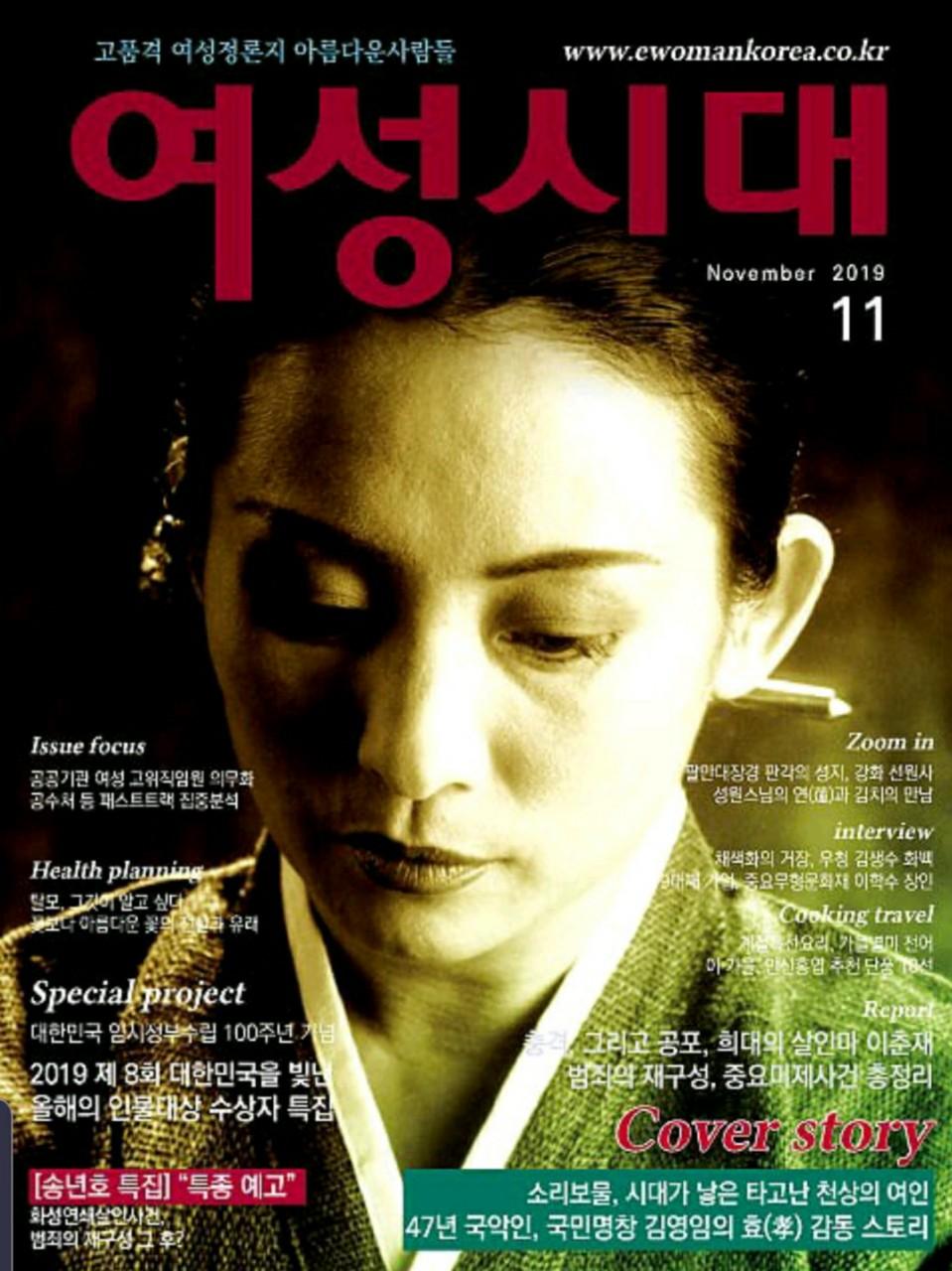 제54회 잡지의 날(2019년 11월 1일)